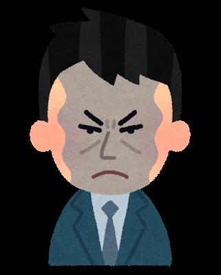 怒りの上司